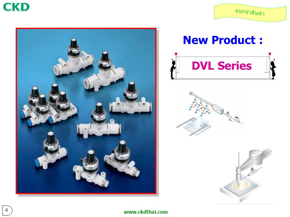 New Product : DVL Series