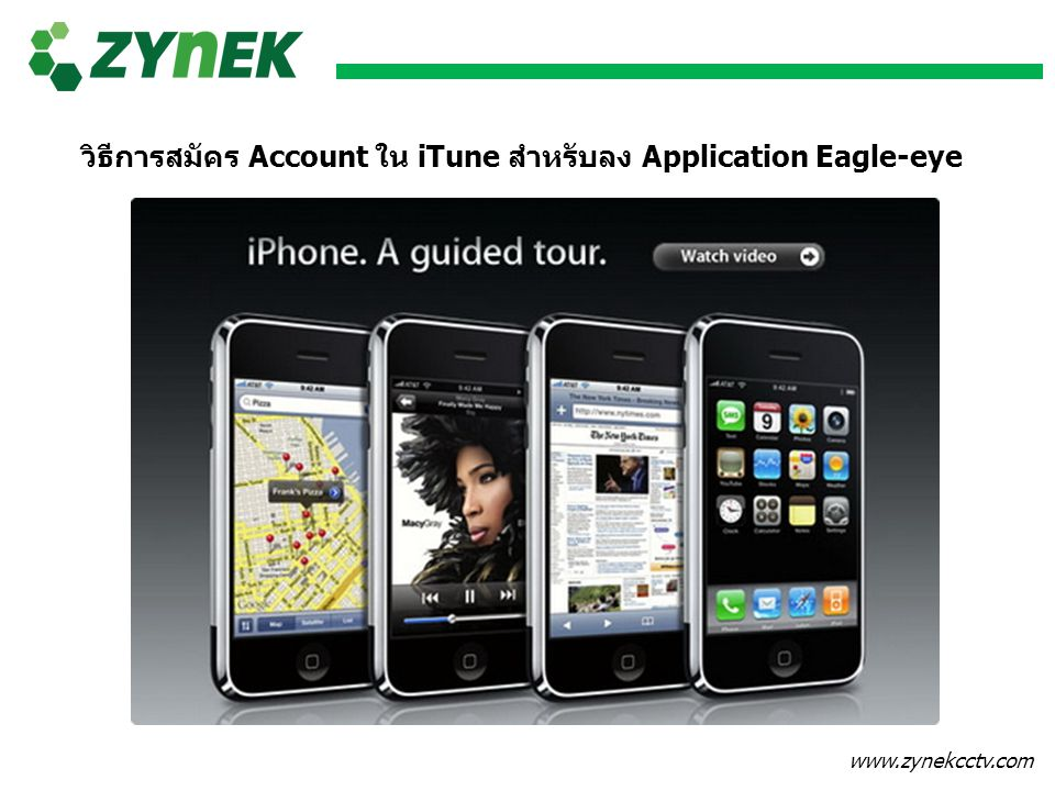 วิธีการสมัคร Account ใน iTune สำหรับลง Application Eagle-eye