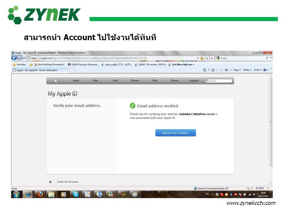 สามารถนำ Account ไปใช้งานได้ทันที