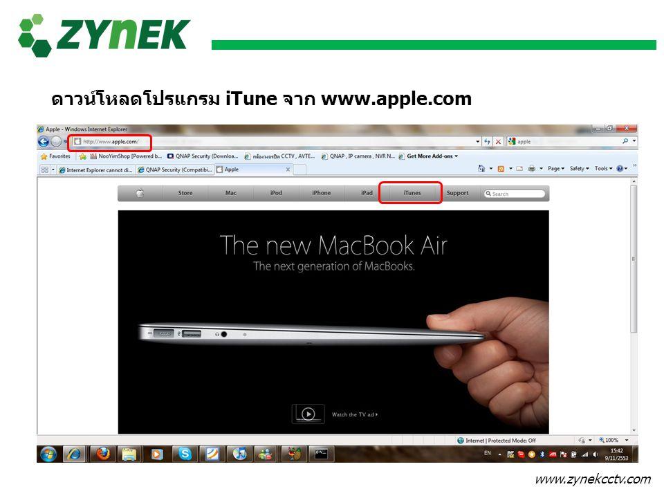 ดาวน์โหลดโปรแกรม iTune จาก www.apple.com