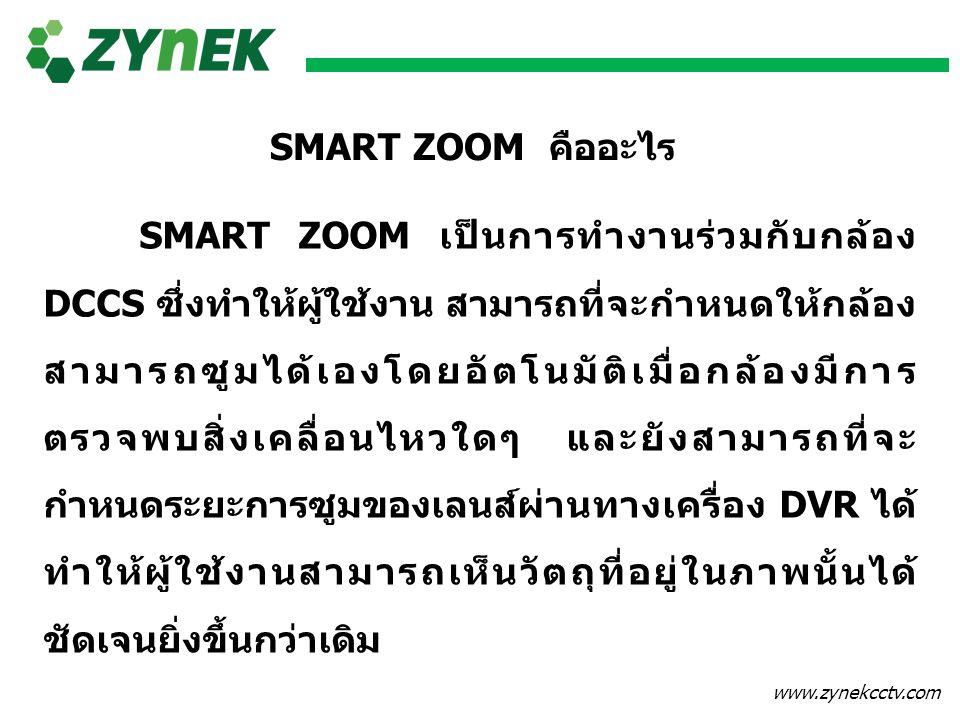 SMART ZOOM คืออะไร