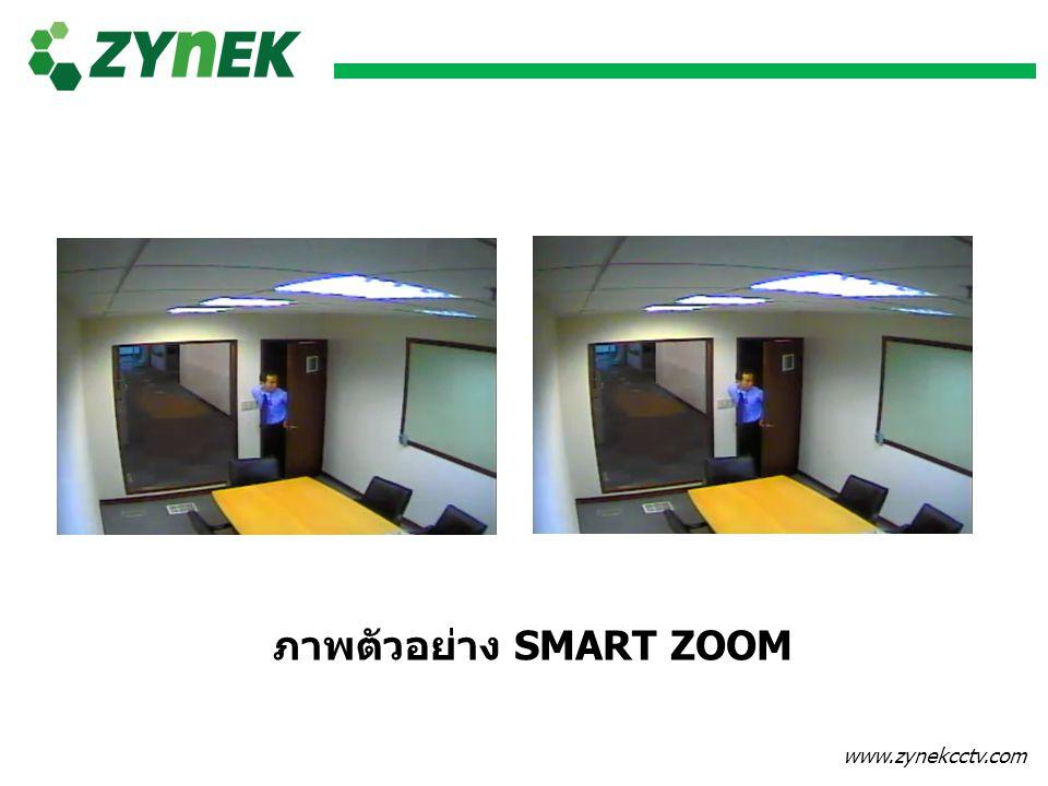 ภาพตัวอย่าง SMART ZOOM