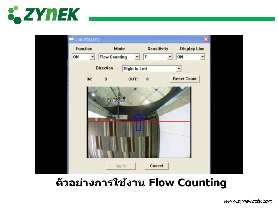 ตัวอย่างการใช้งาน Flow Counting