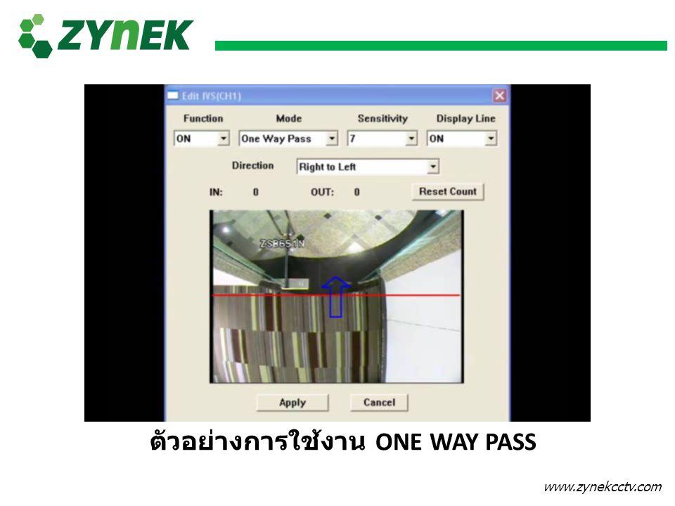 ตัวอย่างการใช้งาน ONE WAY PASS