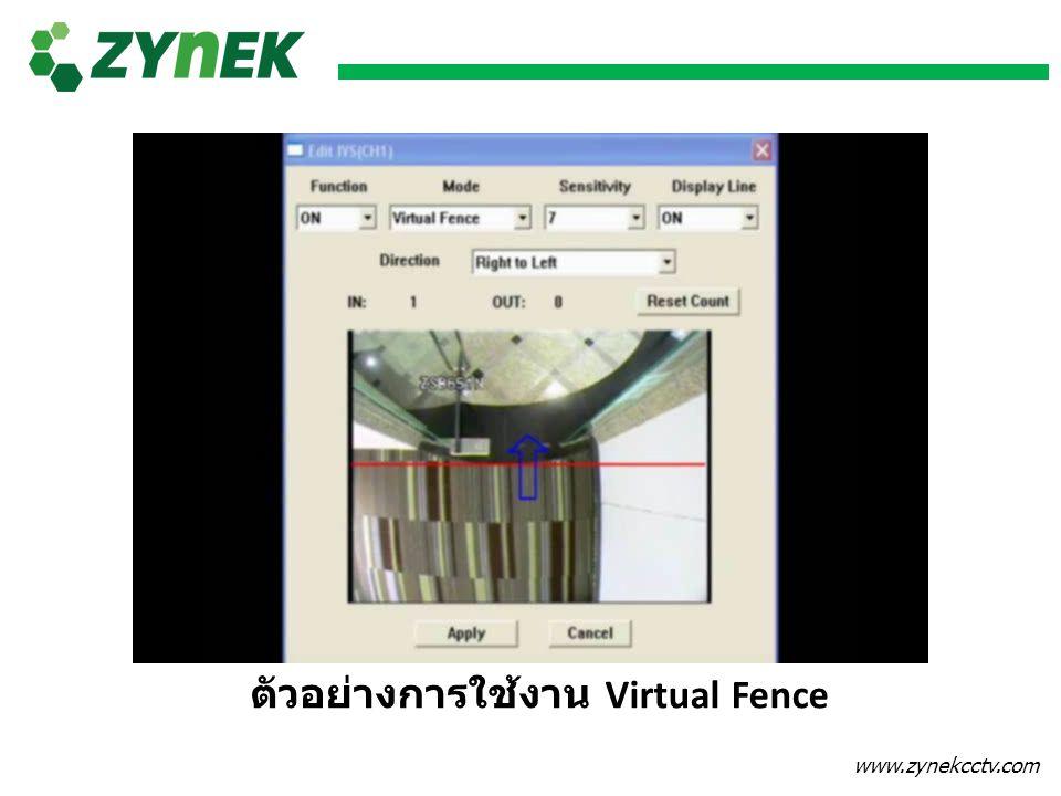 ตัวอย่างการใช้งาน Virtual Fence