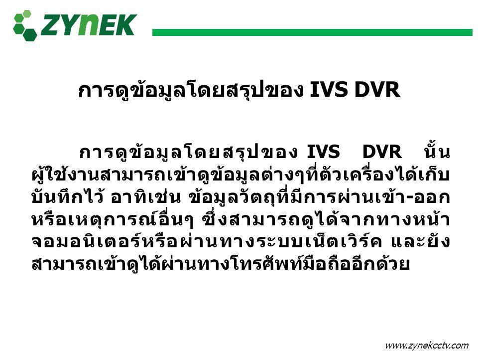 การดูข้อมูลโดยสรุปของ IVS DVR