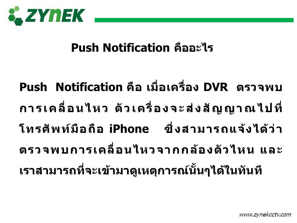 Push Notification คืออะไร