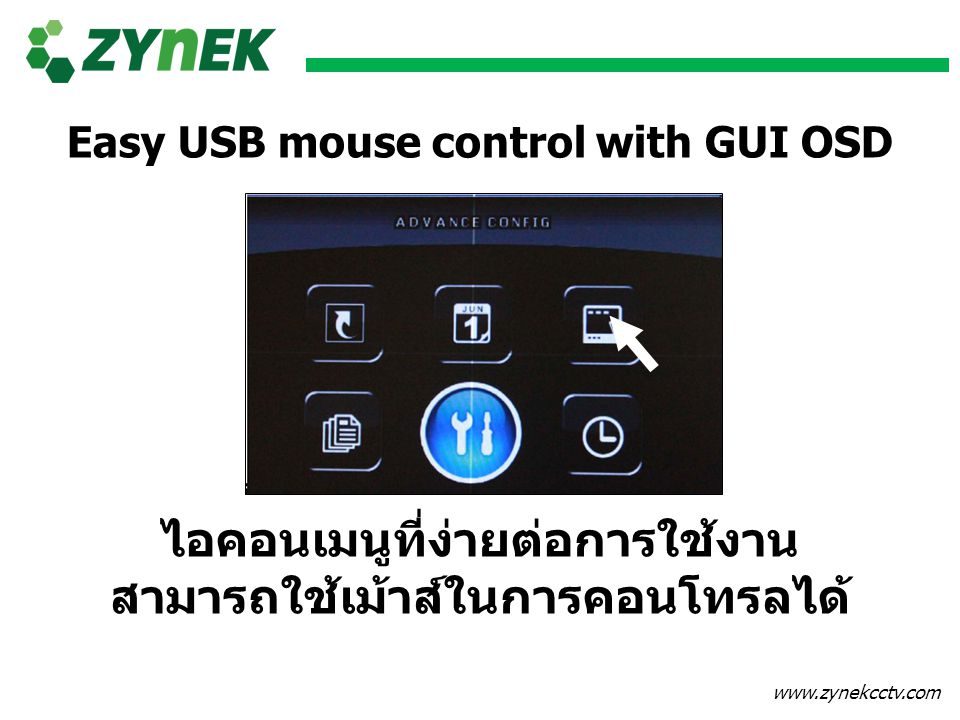 Easy USB mouse control with GUI OSD