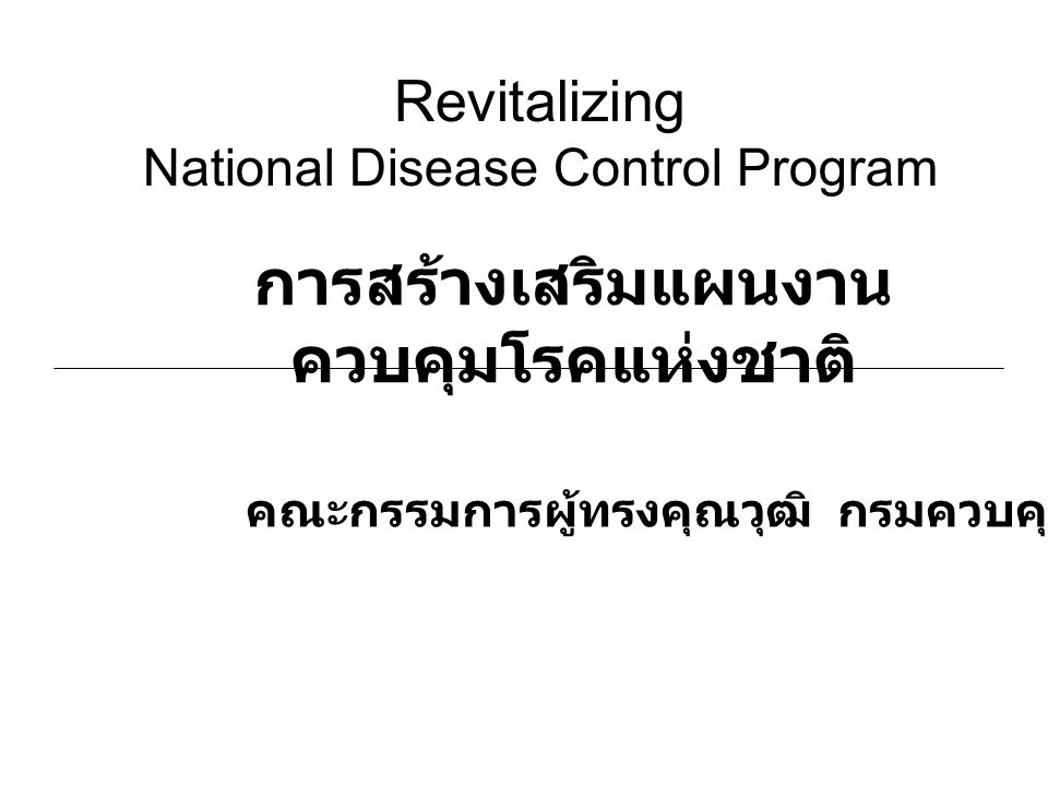 Revitalizing National Disease Control Program