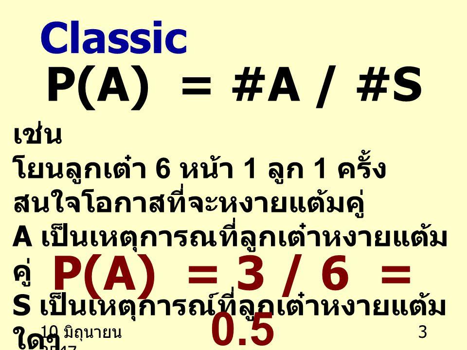 P(A) = #A / #S P(A) = 3 / 6 = 0.5 Classic เช่น