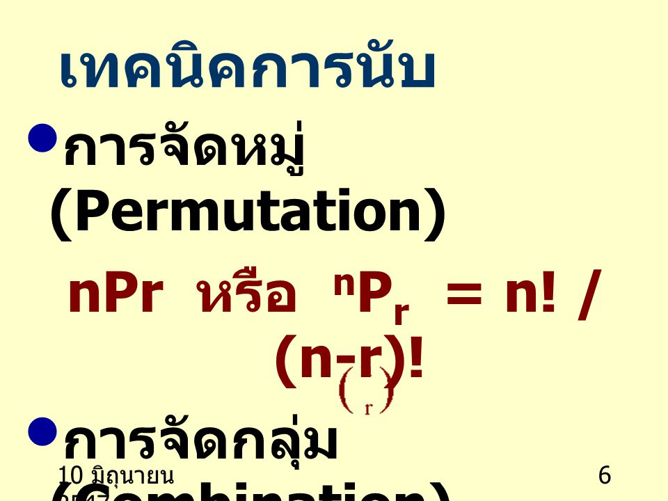 nCr หรือ nCr หรือ = n! / r! (n-r)!