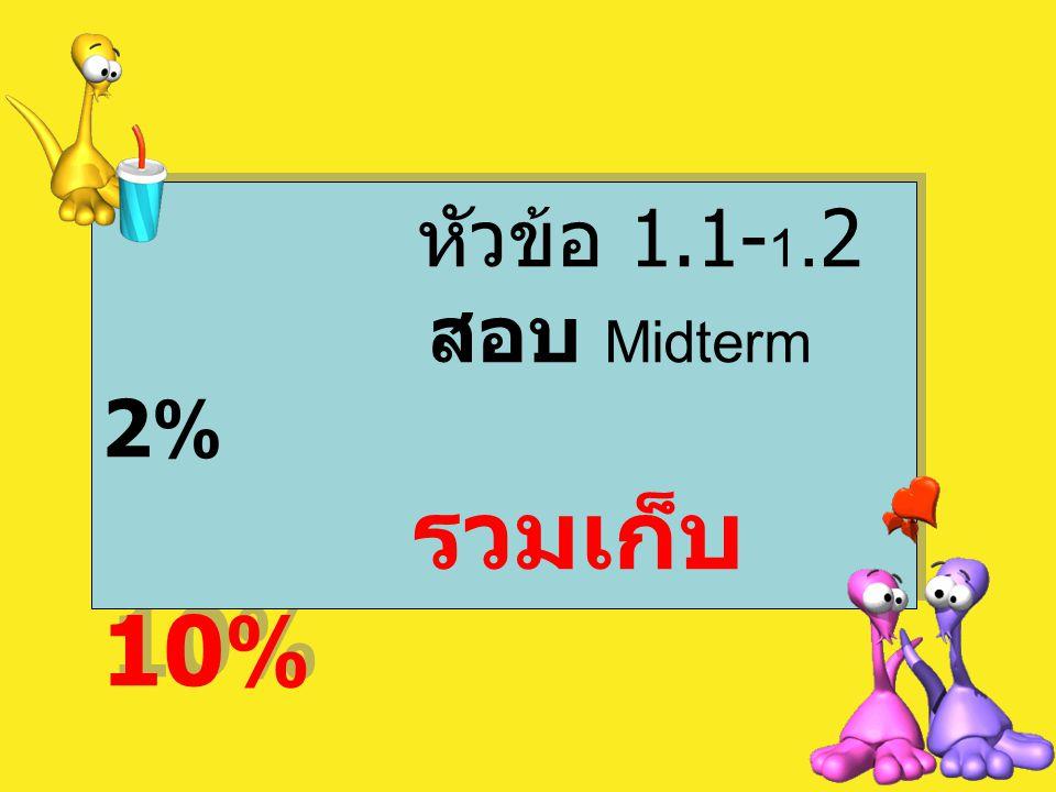 หัวข้อ 1.1-1.2 สอบ Midterm 2% รวมเก็บ 10%