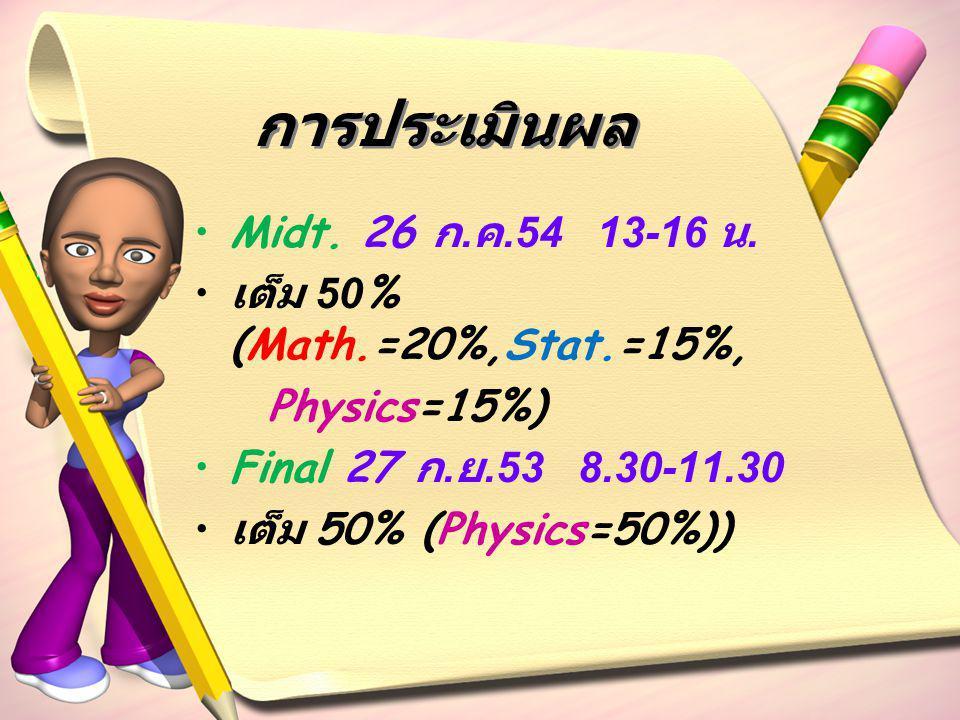 การประเมินผล Midt. 26 ก.ค.54 13-16 น. เต็ม 50% (Math.=20%,Stat.=15%,