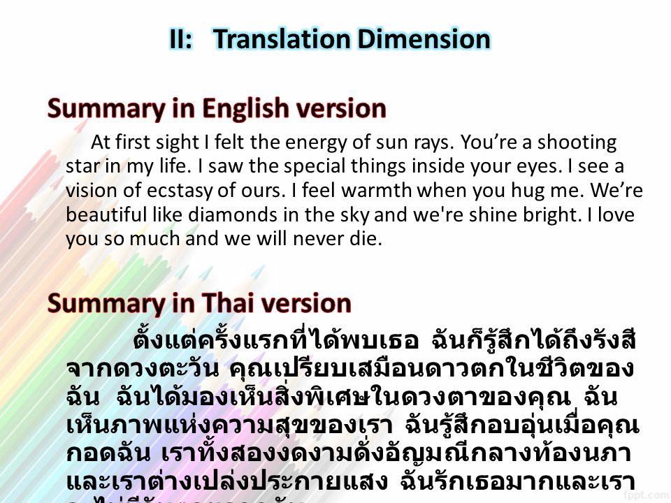 II: Translation Dimension