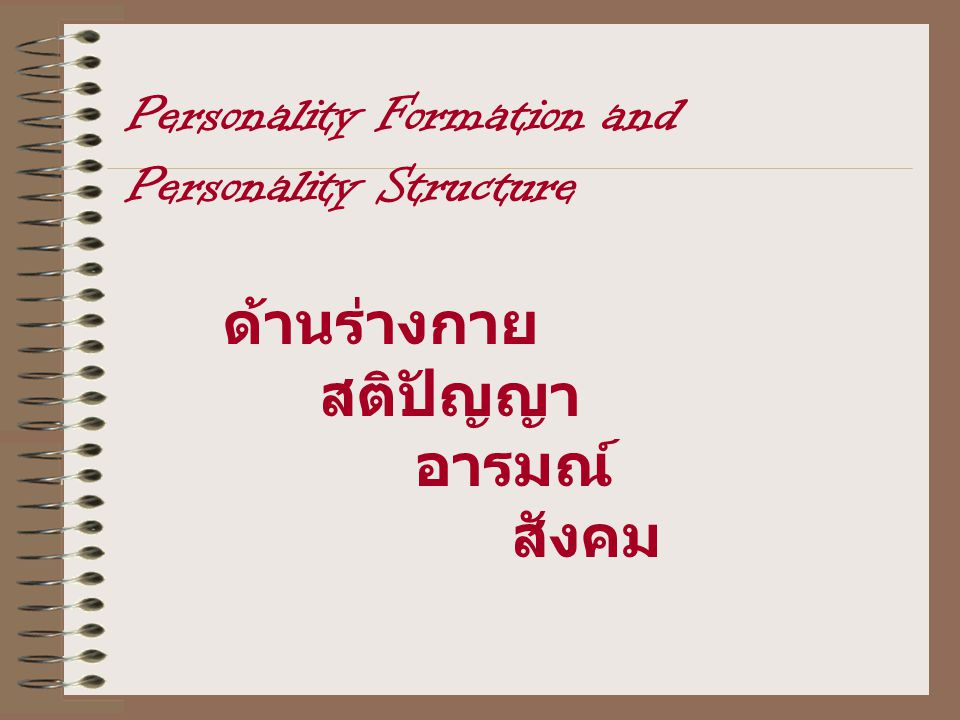 Personality Formation and Personality Structure. ด้านร่างกาย. สติปัญญา