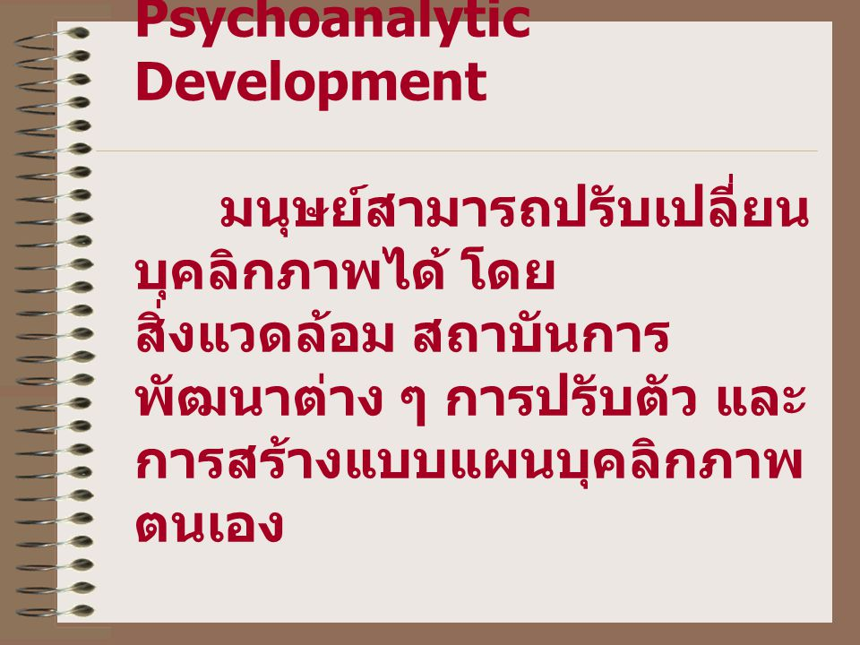 Psychoanalytic Development