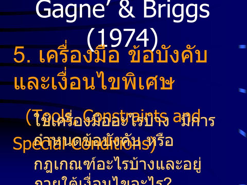 Gagne' & Briggs (1974) 5. เครื่องมือ ข้อบังคับและเงื่อนไขพิเศษ