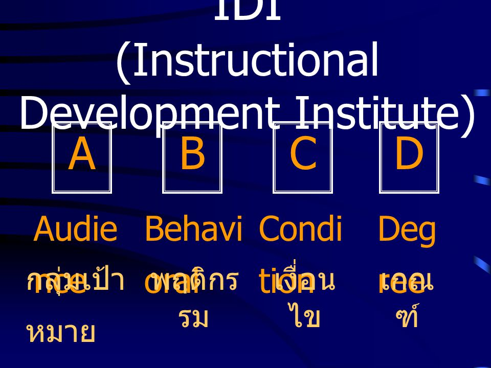 IDI (Instructional Development Institute)