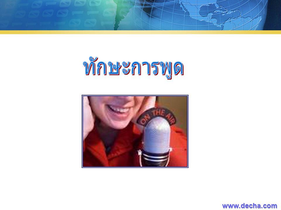 ทักษะการพูด www.decha.com
