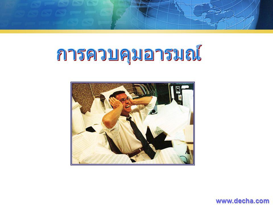การควบคุมอารมณ์ www.decha.com