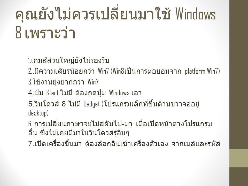 คุณยังไม่ควรเปลี่ยนมาใช้ Windows 8 เพราะว่า
