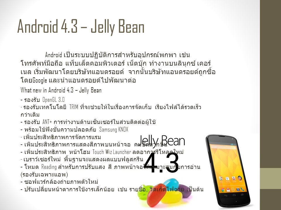 Android 4.3 – Jelly Bean
