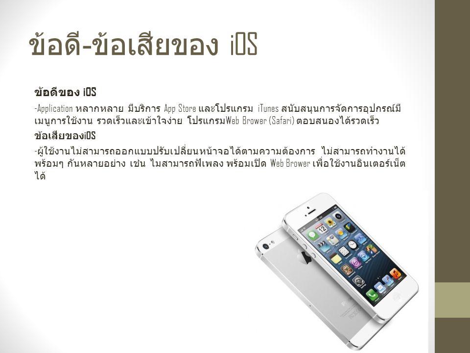ข้อดี-ข้อเสียของ iOS ข้อดีของ iOS