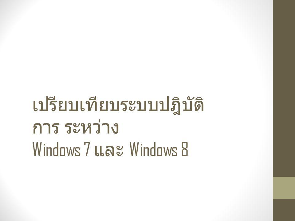 เปรียบเทียบระบบปฎิบัติการ ระหว่าง Windows 7 และ Windows 8