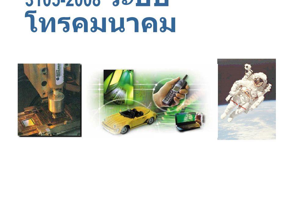 3105-2008 ระบบโทรคมนาคม