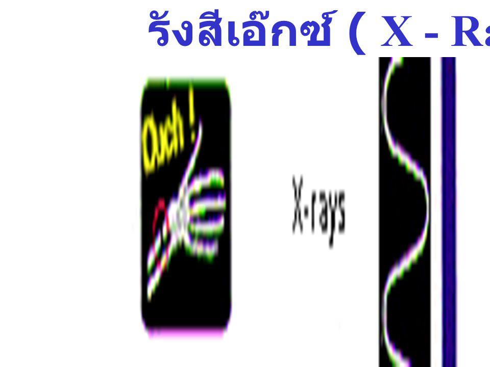 รังสีเอ๊กซ์ ( X - Ray )