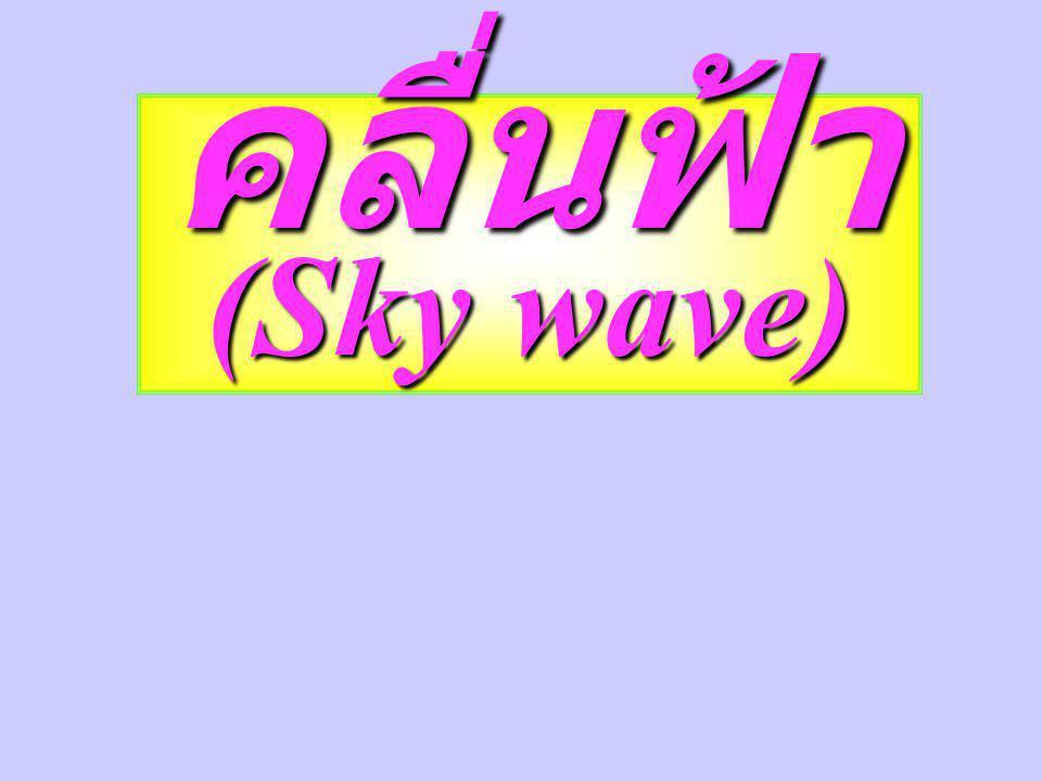 คลื่นฟ้า (Sky wave)