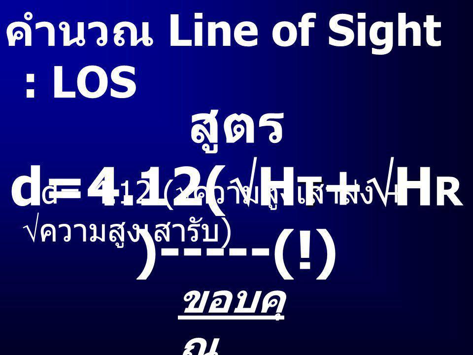 สูตร d=4.12(HT+HR)-----(!)