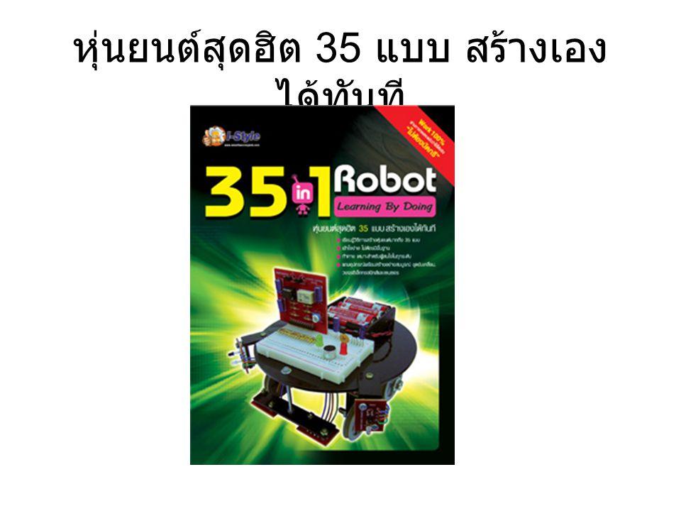 หุ่นยนต์สุดฮิต 35 แบบ สร้างเองได้ทันที