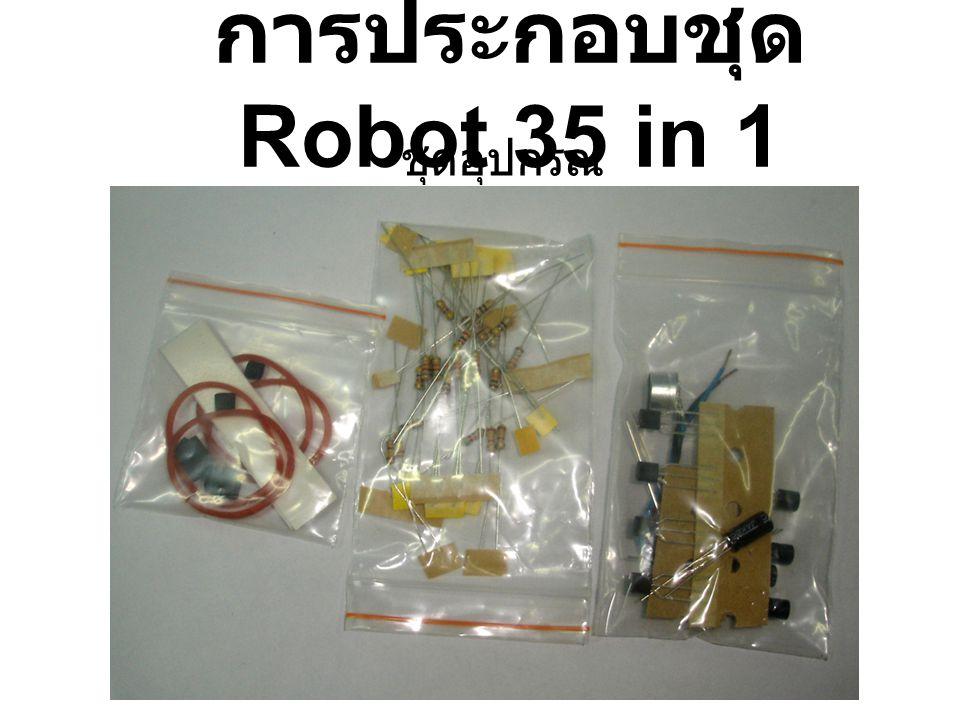 การประกอบชุด Robot 35 in 1 ชุดอุปกรณ์