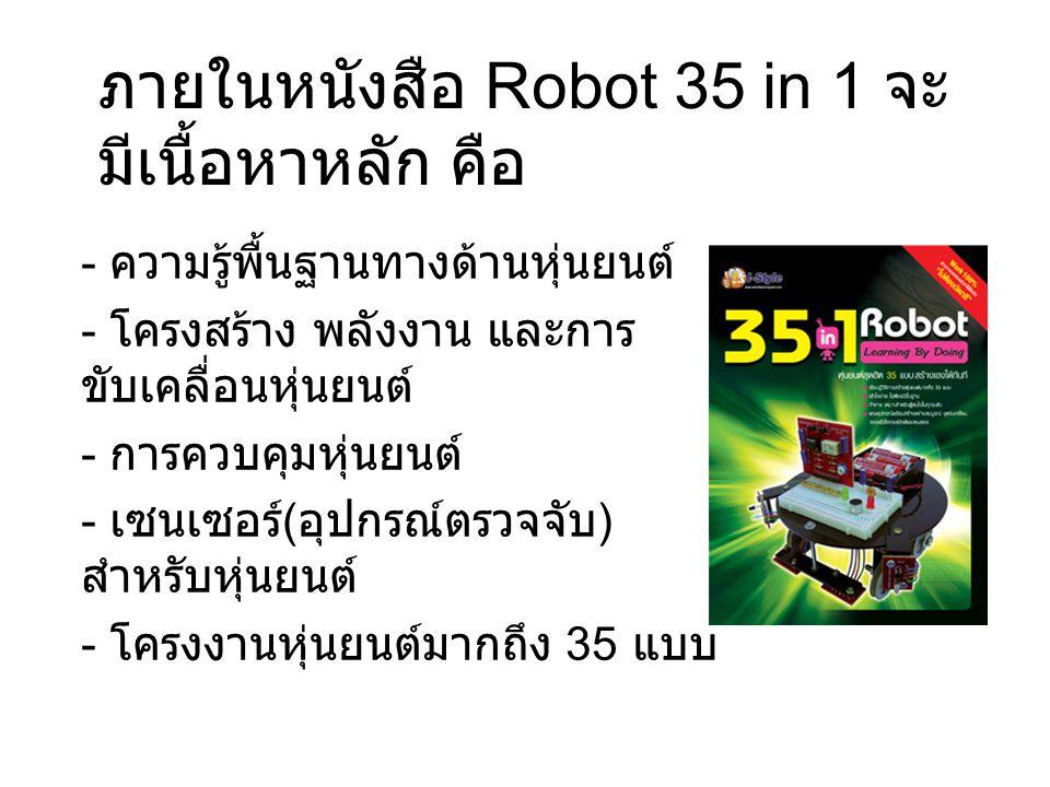ภายในหนังสือ Robot 35 in 1 จะมีเนื้อหาหลัก คือ