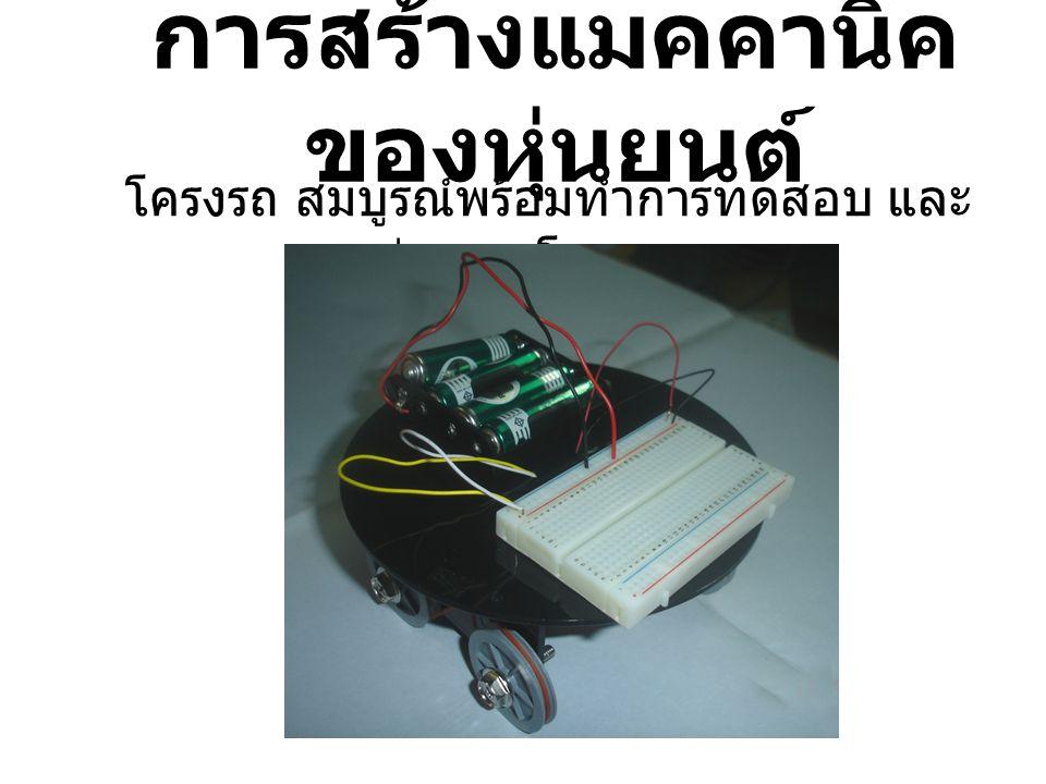 การสร้างแมคคานิคของหุ่นยนต์