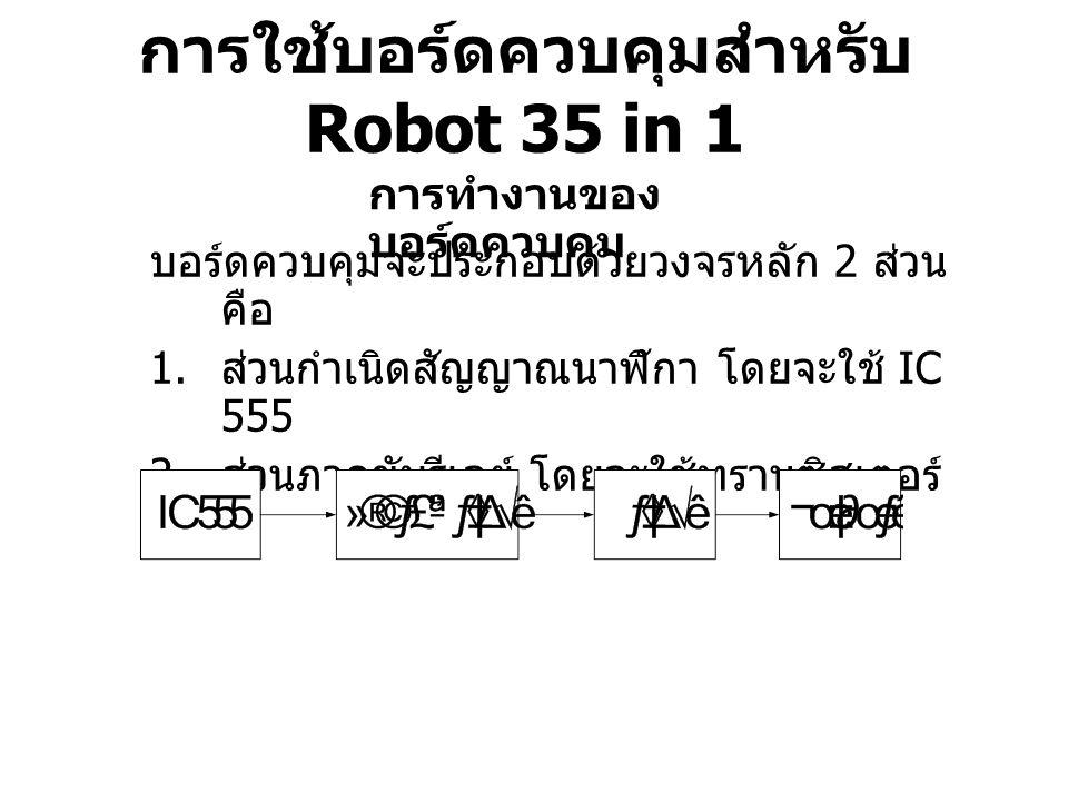 การใช้บอร์ดควบคุมสำหรับ Robot 35 in 1