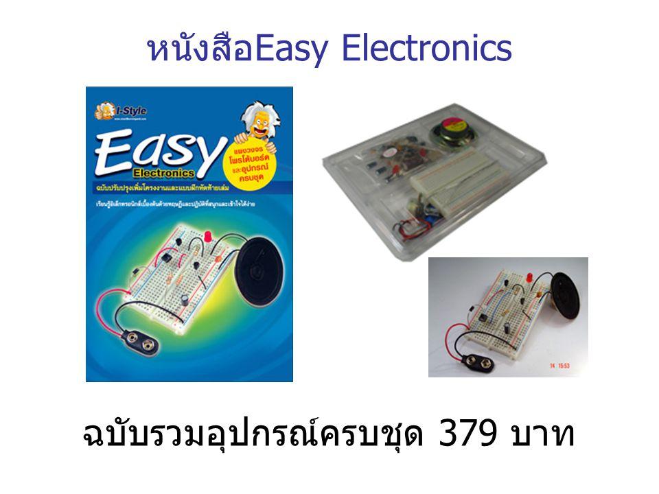 หนังสือEasy Electronics