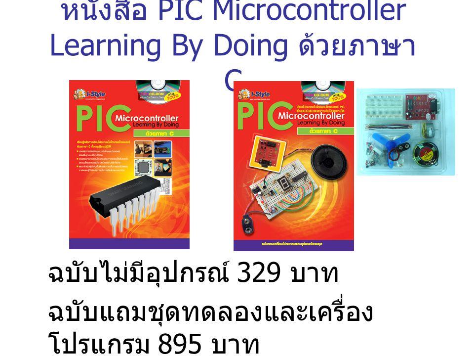หนังสือ PIC Microcontroller Learning By Doing ด้วยภาษา C