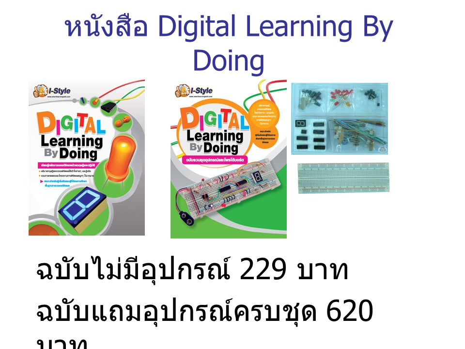 หนังสือ Digital Learning By Doing