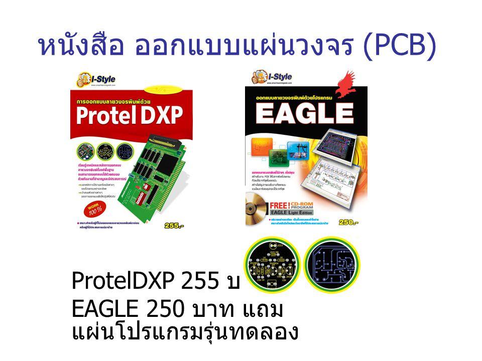 หนังสือ ออกแบบแผ่นวงจร (PCB)