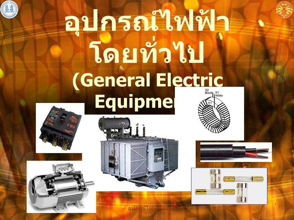 อุปกรณ์ไฟฟ้าโดยทั่วไป (General Electric Equipment)