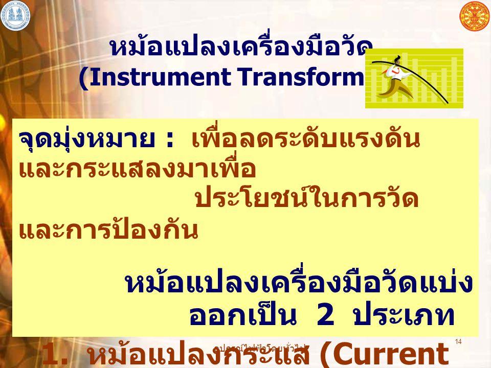 หม้อแปลงเครื่องมือวัด (Instrument Transformers)