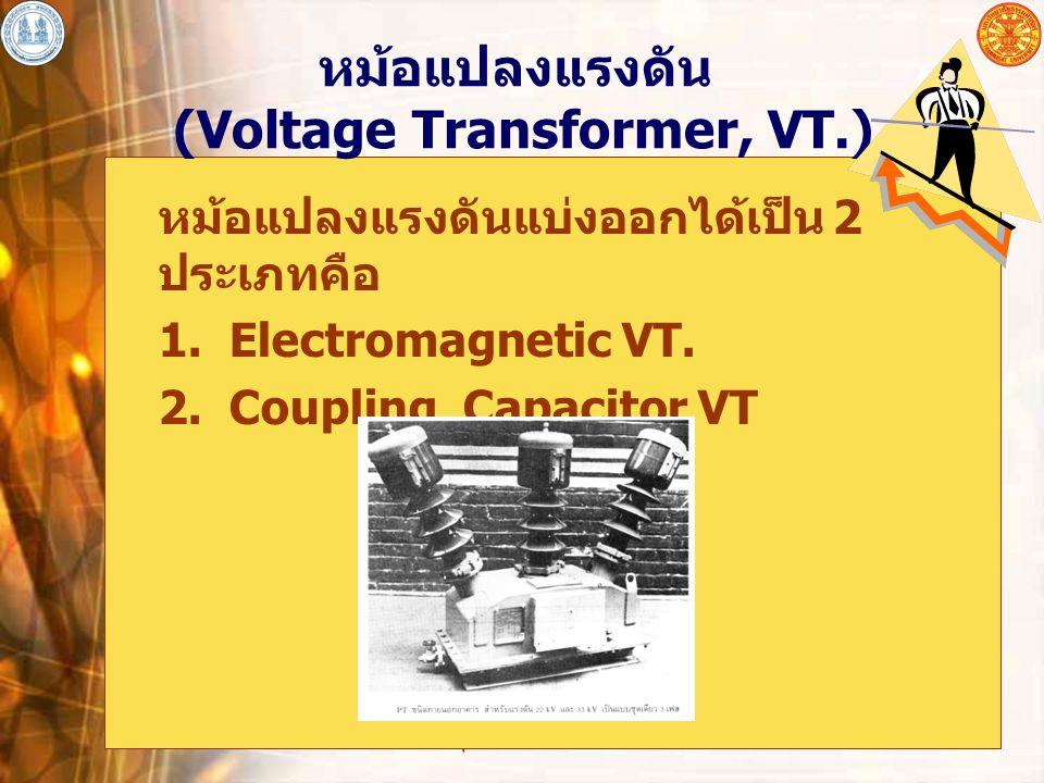หม้อแปลงแรงดัน (Voltage Transformer, VT.)