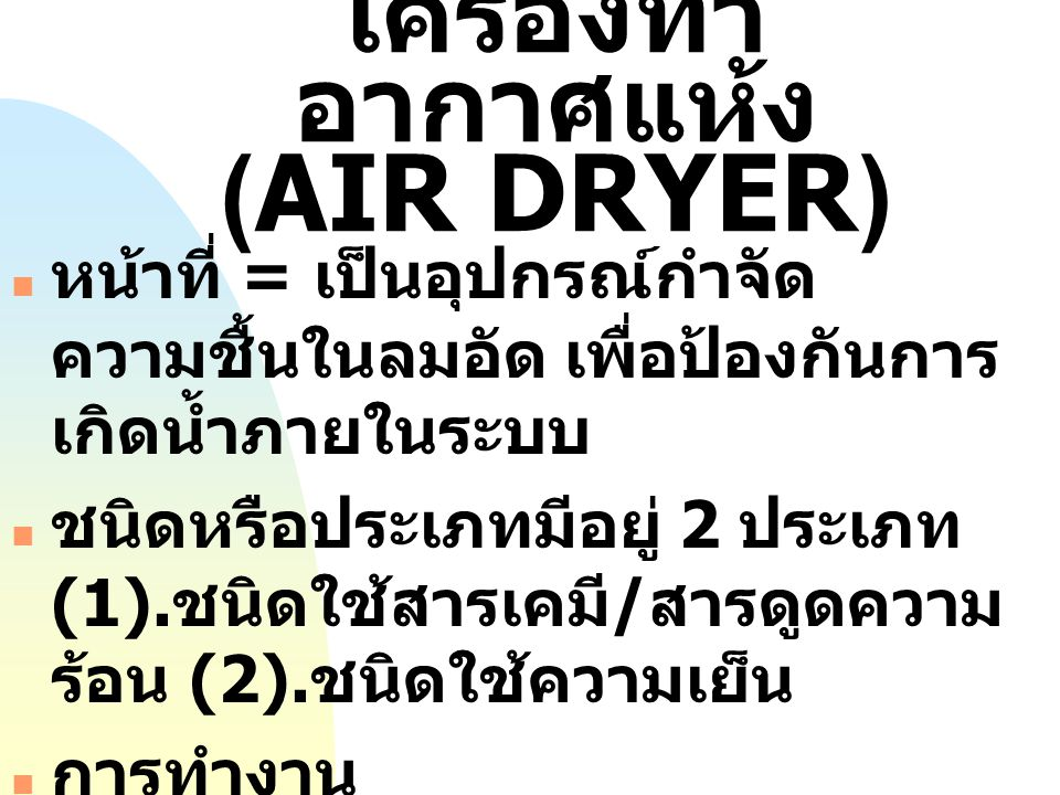 เครื่องทำอากาศแห้ง (AIR DRYER)