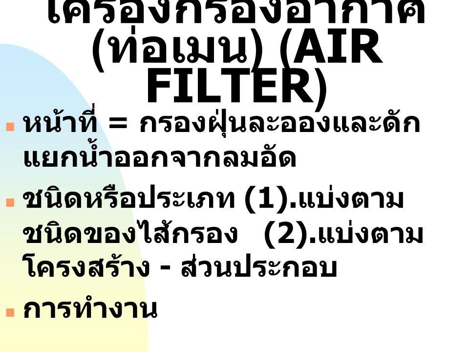 เครื่องกรองอากาศ (ท่อเมน) (AIR FILTER)