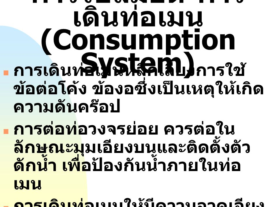 การใช้ลมอัด-การเดินท่อเมน (Consumption System)