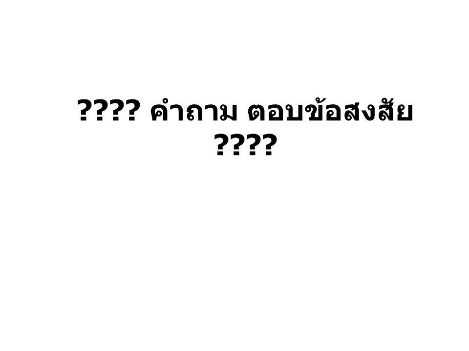 คำถาม ตอบข้อสงสัย