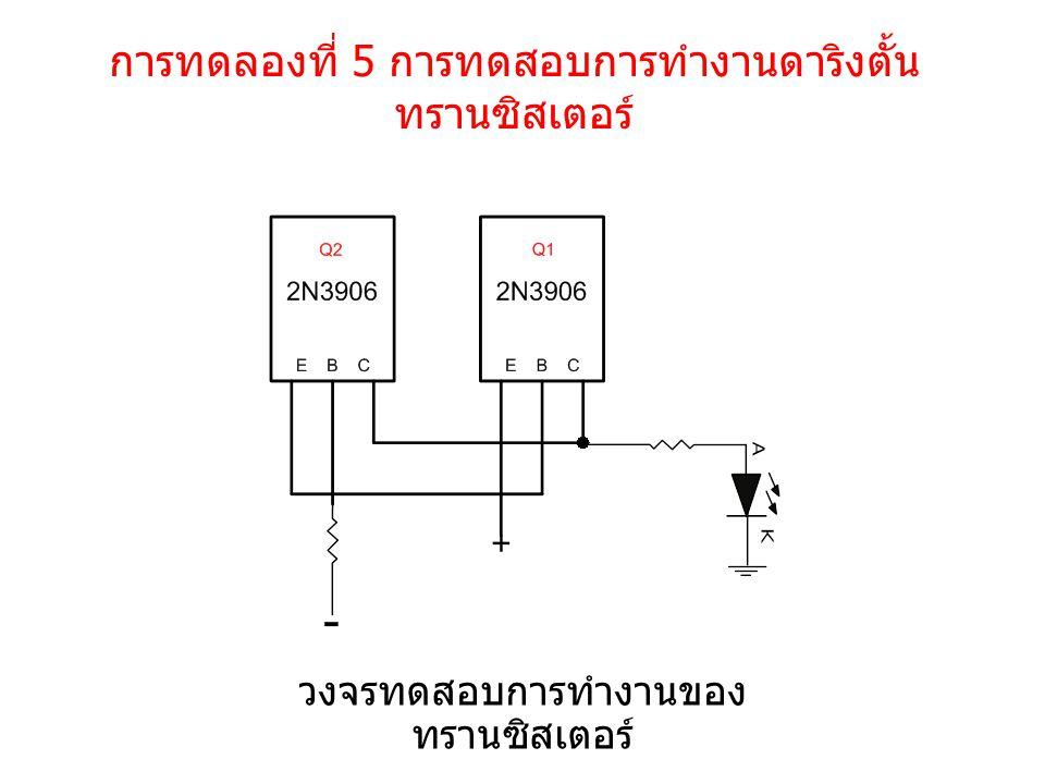 การทดลองที่ 5 การทดสอบการทำงานดาริงตั้นทรานซิสเตอร์
