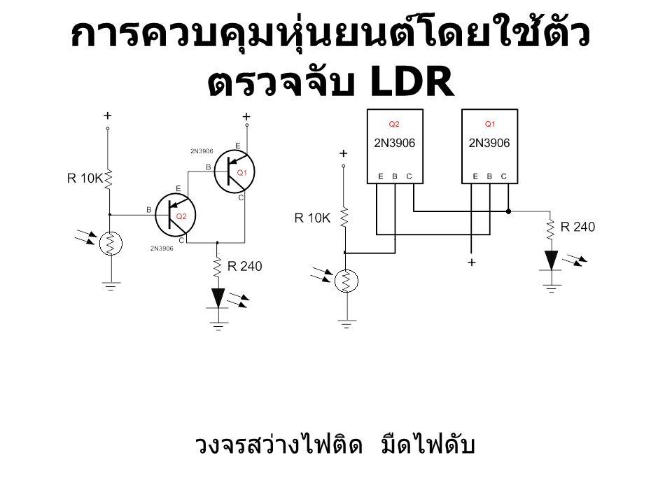 การควบคุมหุ่นยนต์โดยใช้ตัวตรวจจับ LDR